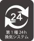 アイコン:第一種24h換気システム
