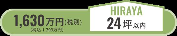hiraya24坪以内/税別1,630万円(税込1,793万円)