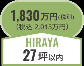 hiraya27坪以内/税別1,830万円(税込2,013万円)